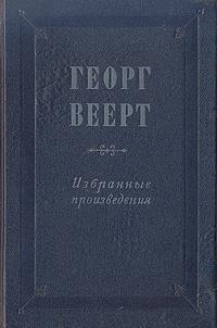Георг Веерт. Избранные произведения