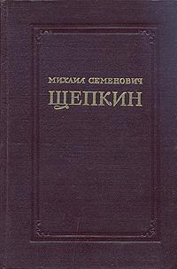 Михаил Семенович Щепкин. Записки. Письма. Современники о М. С. Щепкине