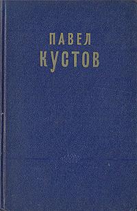 Павел Кустов. Стихотворения