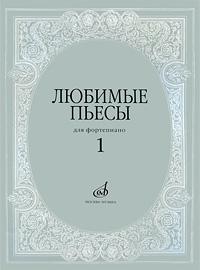 Любимые пьесы для фортепиано. Выпуск 1