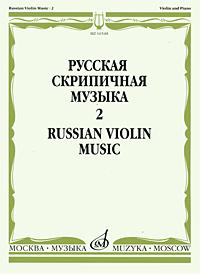Русская скрипичная музыка 2