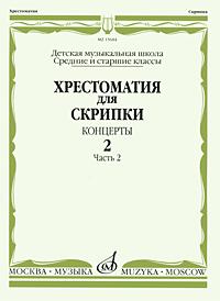 Хрестоматия для скрипки. Средние и старшие классы ДМШ. Концерты. Выпуск 2. Часть 2