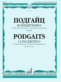 Подгайц. Концертино для флейты (домры), струнных и клавесина. Клавир