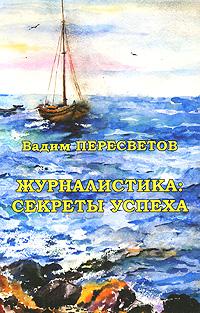 Журналистика. Секреты успеха ( 978-5-89513-172-5 )