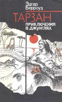 Тарзан. Приключения в Джунглях