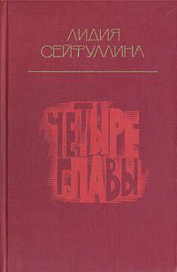 Четыре главы