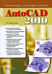 Как выглядит AutoCAD 2010. Полный курс для профессионалов