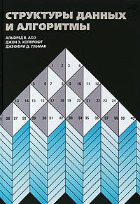 Структуры данных и алгоритмы. Альфред Ахо, Джон Хопкрофт, Джеффри Ульман