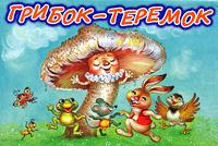 Грибок-теремок. Книга-панорама ( 978-5-17-024687-8, 978-5-271-09441-5 )