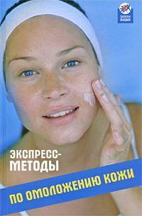 Экспресс-методы по омоложению кожи ( 978-5-222-16345-0 )
