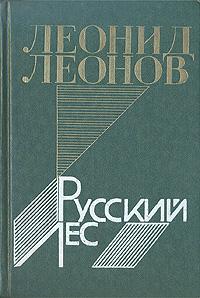 Книга Русский лес