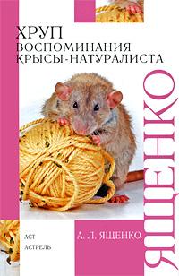Хруп. Воспоминания крысы-натуралиста12296407Эта увлекательная и познавательная книга о животных была написана натуралистом А.Л.Ященко в 1903 году виде воспоминаний главного героя - ученой крысы по имени Хруп. Жажда познания, стремление к новому и неизведанному влечет молодую крысу прочь из привычного, уютного мира. Ради знаний, новых знакомств и приключений она готова рискнуть собственной пушистой шкуркой. В мире крыс, занятых лишь поиском пищи и убежищ, она обречена на одиночество, но зато ее ждет путешествие по большому и удивительному миру природы...