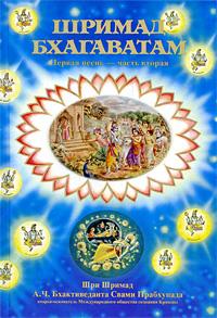Шримад-Бхагаватам. Песнь первая. Часть 2. Шри Шримад А. Ч. Бхактиведанта Свами Прабхупада