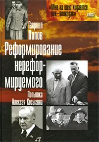 Реформирование нереформируемого. Попытка Алексея Косыгина