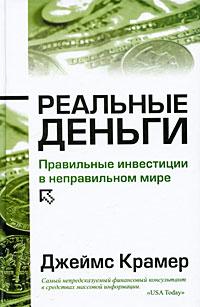 Реальные деньги ( 978-985-15-0884-2, 978-0-7432-2490-1 )