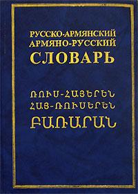 РУССКО-АРМЯНСКИЙ И АРМЯНО-РУССКИЙ СЛОВАРЬ СКАЧАТЬ БЕСПЛАТНО