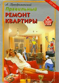 Книга Правильный ремонт квартиры