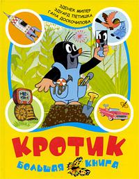 Кротик. Большая книга12296407Кротик - анимационный персонаж, созданный чешским художником-мультипликатором Зденеком Милером. В 1957 году по Пражскому телевидению была показана первая серия мультфильма о приключениях обаятельного и находчивого Кротика и его друзей: Зайца, Ежика, Мышки и других. Со временем Зденек Миллер создал десятки серий продолжения сказки, первые маленькие зрители вырастали и передавали любовь к Кротику уже своим детям. Последний из шестидесяти с лишним мультфильмов про Кротика - Кротик и лягушонок - Зденек Миллер закончил в 2002 году. К этому времени его герои завоевали сердца детей и их родителей по всему миру. Встретиться с Кротиком и его друзьями можно на страницах этой книги. В Большой книге Кротика собраны самые любимые истории про героев: Кротик и штанишки, Кротик и телевизор, Кротик и автомобильчик и Кротик и ракета. Книга с большим количеством иллюстраций из мультфильмов про Кротика, дополненных текстом про приключения героев - то, что нужно, чтобы маленький...