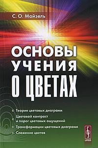 Основы учения о цветах ( 978-5-397-01117-4 )
