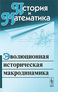 История и Математика. Альманах, 2010. Эволюционная историческая макродинамика ( 978-5-397-01177-8 )