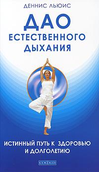 Дао естественного дыхания. Истинный путь к здоровью и долголетию ( 978-5-91250-924-7 )