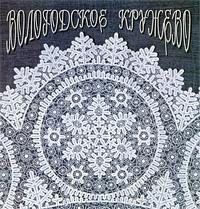 Вологодское кружево ( 5-900872-86-6, 3-930775-57-3 )