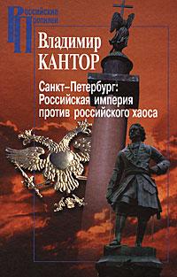 Санкт-Петербург. Российская империя против российского хаоса