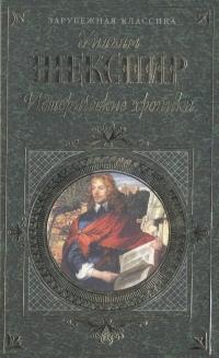 Уильям шекспир исторические хроники