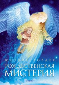 Книга Рождественская мистерия