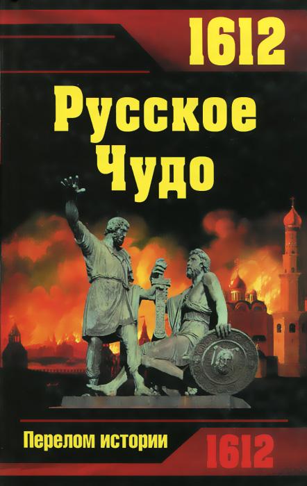 1612. Русское Чудо