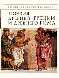 Поэзия Древней Греции и Древнего Рима