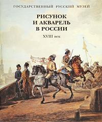Рисунок и акварель в России. XVIII век. Е. Гаврилова, А. Максимова