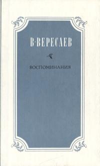 В. В. Вересаев. Воспоминания