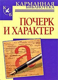 Почерк и характер ( 978-985-16-7166-9 )