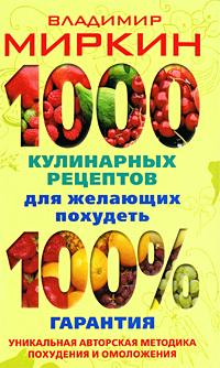 1000 кулинарных рецептов для желающих похудеть. 100% гарантия. Владимир Миркин