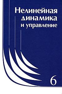 Нелинейная динамика и управление. Выпуск 6