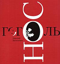 Нос. Н. В. Гоголь