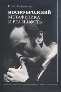 Иосиф Бродский. Метафизика и реальность