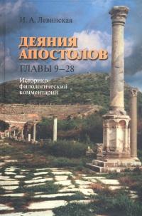 Деяния апостолов. Историко-филологический комментарий. Главы 9 - 28. И. А. Левинская