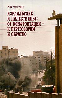 Израильтяне и палестинцы. От конфронтации - к переговорам и обратно ( 978-5-93273-303-9 )