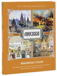 Живописная Россия. Москва (подарочное издание)