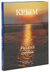 Крым. Русский альбом (подарочное издание). Н. Зараменская