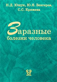 Заразные болезни человека. Справочник. Н. Д. Ющук, Ю. Я. Венгеров, С. С. Кряжева