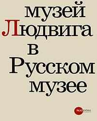 Государственный Русский музей. Альманах, №225, 2009. Музей Людвига в Русском музее