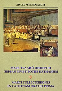 Марк Туллий Цицерон. Первая речь против Катилины
