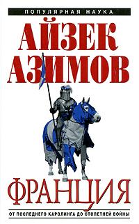 Книга Франция. От Последнего Каролинга до Столетней войны