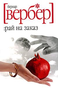 Книга Рай на заказ