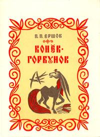 Конек-горбунок12296407Знаменитая сказка Петра Павловича Ершова, написанная более 170 лет назад, по праву вошла в золотой фонд русской детской литературы. И в наше время дети с удовольствием читают озорную и веселую сказку про Ивана и его верного друга Конька-Горбунка. Сказка впервые была напечатана в 1834 году и с тех пор остается любимым чтением для детей.