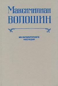 Максимилиан Волошин. Из литературного наследия. Выпуск 1