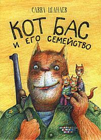 Книга Кот Бас и его семейство